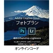 【購入特典付き】 Adobe Creative Cloud フォトプラン(Photoshop+Lig...