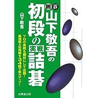囲碁 山下敬吾の初段の実戦詰碁
