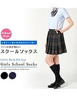 綿混素材 リブ編み スクールソックス 無地 日本製 つま先・かかと補強 土踏まずサポート付き