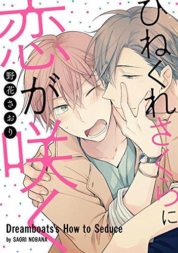 ひねくれさくらに恋が咲く(4) (arca comics)