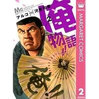 俺物語!! 2 (マーガレットコミックスDIGITAL)