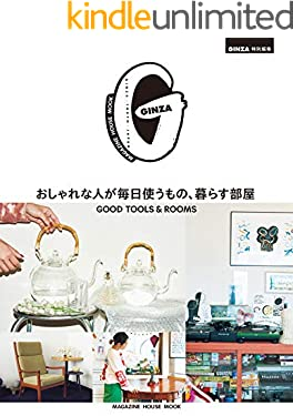 GINZA特別編集 おしゃれな人が毎日使うもの、暮らす部屋