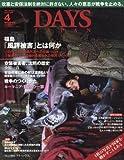 DAYS JAPAN 2016年 04 月号 [雑誌]