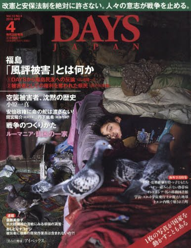 DAYS JAPAN 2016年 04 月号 [雑誌]の詳細を見る