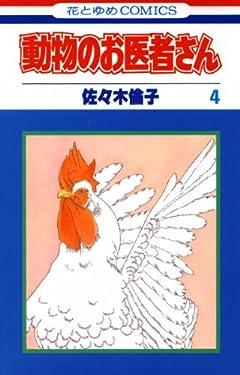動物のお医者さん 4 (花とゆめコミックス)