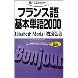 聴いて,話すためのフランス語基本単語2000