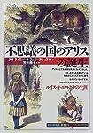「不思議の国のアリス」の誕生―ルイス・キャロルとその生涯 (「知の再発見」双書)