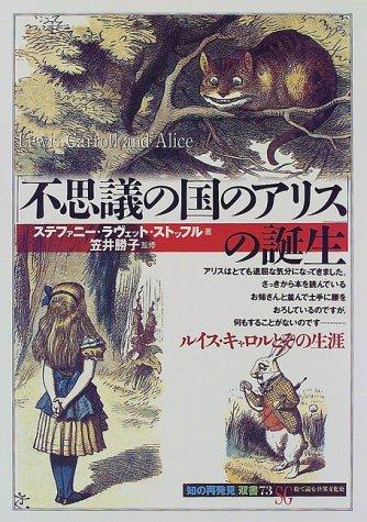「不思議の国のアリス」の誕生:ルイス・キャロルとその生涯 (「知の再発見」双書)の詳細を見る