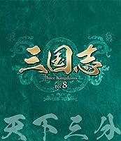 三国志 Three Kingdoms 第8部-天下三分-ブルーレイvol.8 [Blu-ray]