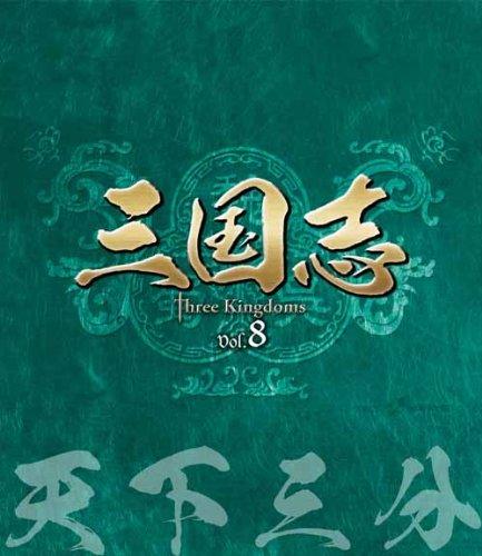 三国志 Three Kingdoms 第8部-天下三分-ブルーレイvol.8 Blu-ray