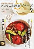 NHK きょうの料理ビギナーズ 2015年 09 月号 [雑誌] -