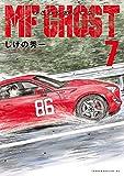 MFゴースト(7) (ヤングマガジンコミックス)