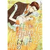 花婿は時計仕掛けの伯爵: エメラルドコミックス/ハーモニィコミックス