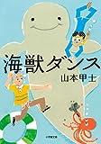 海獣ダンス (小学館文庫)