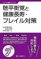 聴平衡覚と健康長寿・フレイル対策 (フレイル対策シリーズ2)