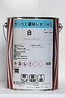 カンペ1液MレタンHG (白) 3Kg