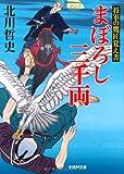 まぼろし三千両―将軍の鷹匠覚え書 (学研M文庫)