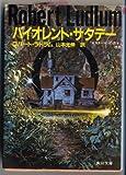 バイオレント・サタデー (角川文庫 (5690))