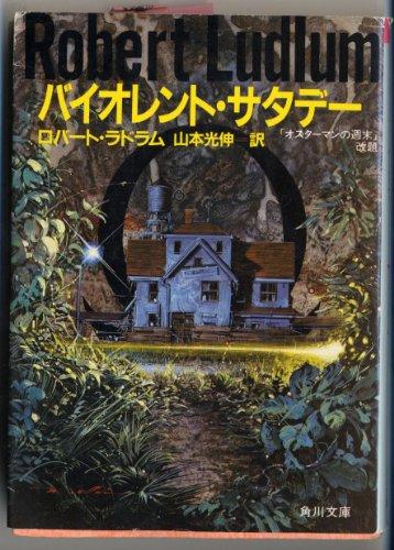 バイオレント・サタデー (角川文庫 (5690))の詳細を見る