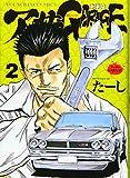 アーサーガレージ 新装版 2 (2巻) (ヤングキングコミックス)