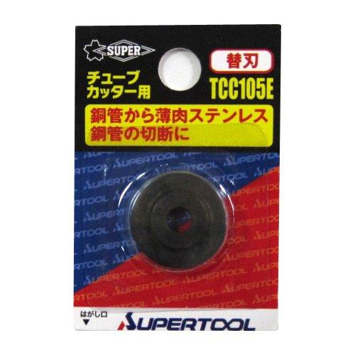 スーパー チューブカッター替刃 TCC105E
