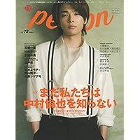 TVガイドPERSON VOL.78 (TOKYO NEWS MOOK 774号)