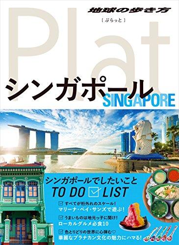 10 地球の歩き方 Plat シンガポール (地球の歩き方ぷ...