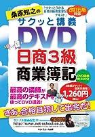 桑原知之のサクッと講義DVD 日商3級 商業簿記【改訂五版】対応 (<DVD>)