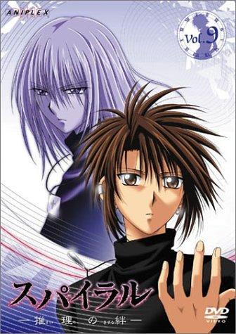 スパイラル〜推理の絆〜 Vol.9 DVD