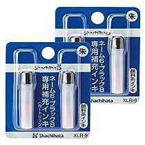 シャチハタ ネーム6・簿記・ペアネーム・ネーム6キャプレ用 補充インク 2セット XLR-9_2 朱