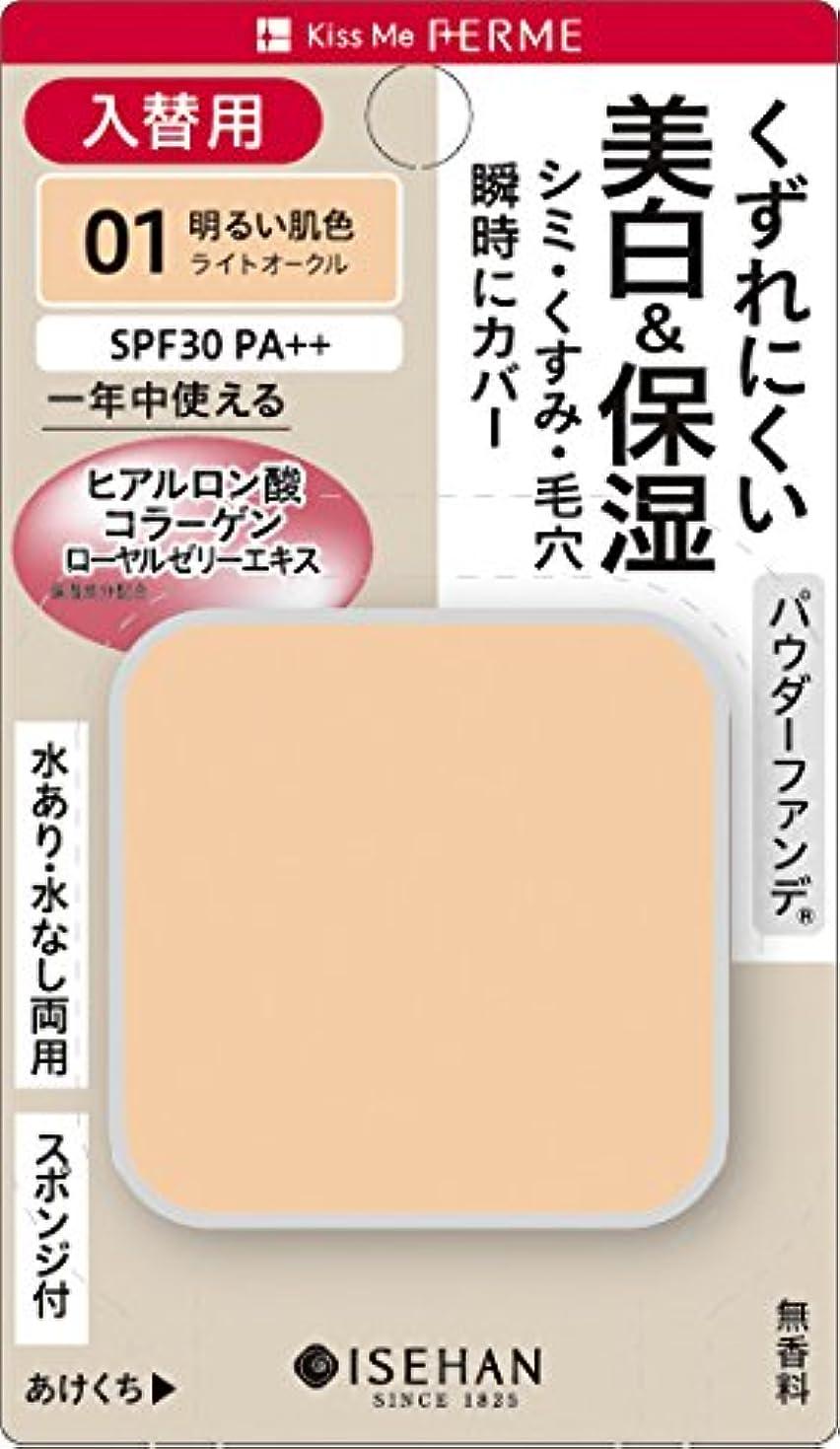 仕様感謝祭怖いフェルム 明るさキープ パウダーファンデ(入替用)01 明るい肌色 11g