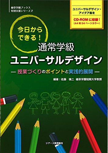 今日からできる! 通常学級ユニバーサルデザイン −授業づくりのポイントと実践的展開− (植草学園ブックス 特別支援シリーズ2)