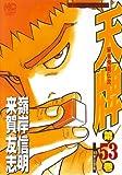 天牌 53―麻雀飛龍伝説 (ニチブンコミックス)