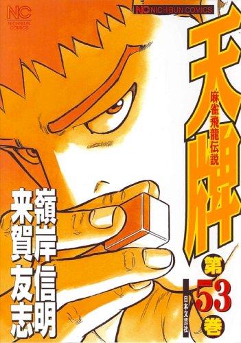 天牌 53—麻雀飛龍伝説 (ニチブンコミックス)
