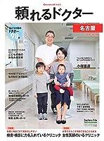 頼れるドクター 名古屋 vol.2 2018-2019版 ([テキスト])