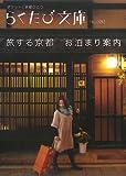 旅する京都 お泊まり案内 (らくたび文庫)