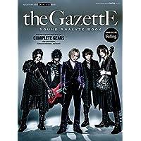 GiGS Presents the GazettE Sound Analyze Book (シンコー・ミュージックMOOK)