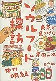 「ソウルフード探訪: 東京で見つけた異国の味」販売ページヘ