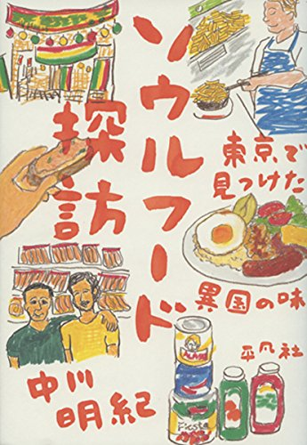 ソウルフード探訪: 東京で見つけた異国の味