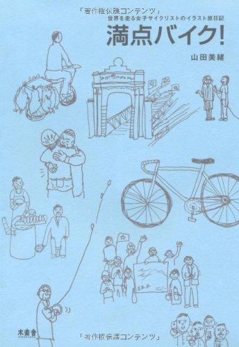 満点バイク! 世界を走る女子サイクリストのイラスト旅日記の詳細を見る