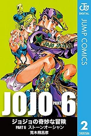 『ジョジョの奇妙な冒険 Part6 ストーンオーシャン』の「空条承太郎」
