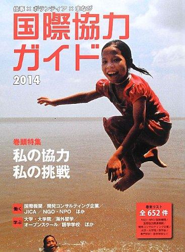 国際協力ガイド〈2014〉巻頭特集 私の協力・私の挑戦の詳細を見る