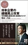 日本企業の組織風土改革 (PHPビジネス新書)