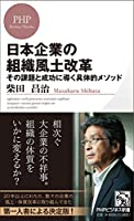 日本企業の組織風土改革 その課題と成功に導く具体的メソッド (2020151218)