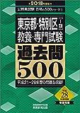東京都・特別区[大卒] 教養・専門試験 過去問500 2018年度 (公務員試験 合格の500シリーズ8)