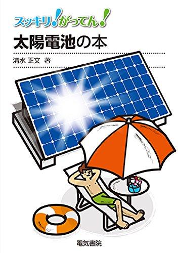 太陽電池の本 (スッキリ!がってん!)