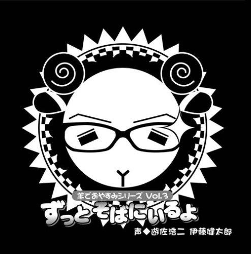 羊でおやすみシリーズ Vol.3 「ずっとそばにいるよ」 / 遊佐浩二
