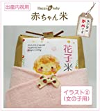 出産内祝に贈る体重米「HAPPY米BABY・赤ちゃん米(イラスト女の子2)3501-3750g」(新潟産コシヒカリ使用)