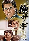 極サギ2[DVD]