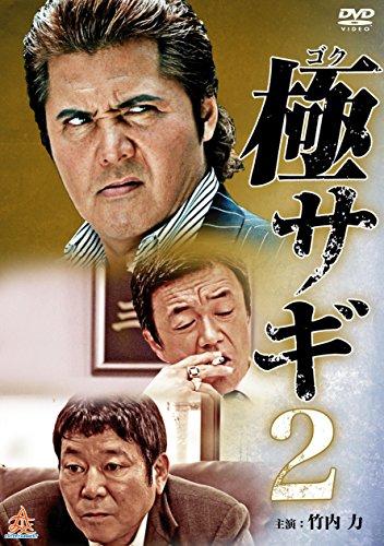 極サギ2 [DVD]